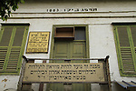 Israel, Southern Coastal Plain, historic building on Rothschild St. in Rishon Letzion