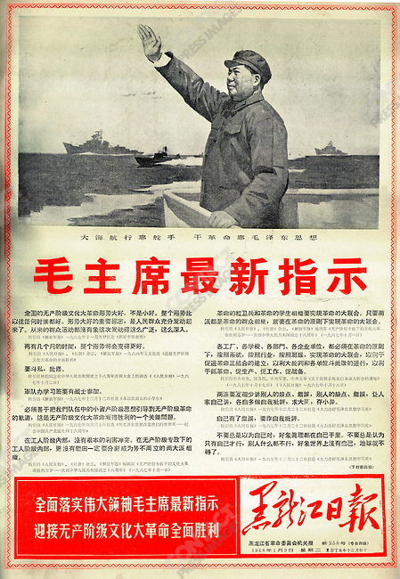"Page One of the Heilongjiang Daily, January 9, 1968: ""Chairman Mao's latest instructions"" are summed up in the red box at the bottom of the page: ""Thoroughly implement great leader Chairman Mao's latest instructions and look forward to the victory of the proletarian Cultural Revolution."""