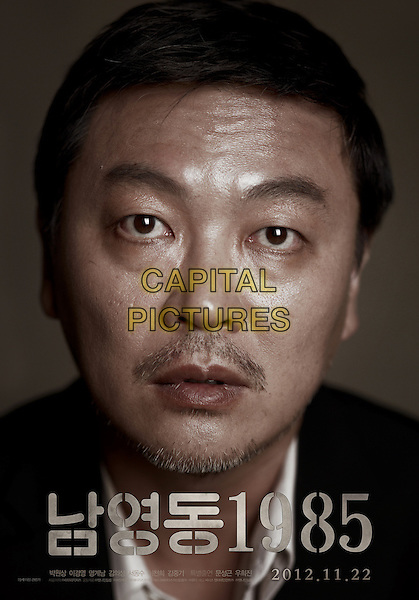 ORIGINAL KOREAN POSTER ART<br /> in National Security (2012) <br /> (Namyeong-dong 1985)<br /> *Filmstill - Editorial Use Only*<br /> CAP/FB<br /> Image supplied by Capital Pictures