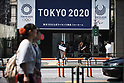 Tokyo Olympics 2020 Showroom September 14, 2017: pedestrians walk past a Tokyo Olympics 2020's shop in Harajuku, in Tokyo on September 14, 2017. A Tokyo Olympics 2020 showroom open for short term in the fashionable area of Harajuku, in Tokyo. (Photo by Nicolas Datiche/AFLO) (JAPAN)