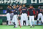Japan team group, .MARCH 2, 2013 - WBC : .2013 World Baseball Classic .1st Round Pool A .between Japan 5-3 Brazil .at Yafuoku Dome, Fukuoka, Japan. .(Photo by YUTAKA/AFLO SPORT) [1040]