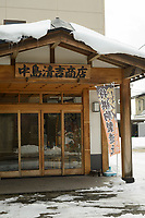 Exterior of Nakajima Seikichi Shoten, Tendo, Yamagata Prefecture, Japan, February 19, 2018. The city of Tendo in Yamagata Prefecture is famous for its shogi (Japanese chess) playing pieces. Production started early in the 19th century and Tendo still produces over 95% of the Shogi pieces made in Japan.