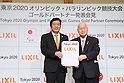 (L-R) Yoshiaki Fujimori, Yoshiro Mori, NOVEMBER 26, 2015 : <br /> LIXIL has Press conference in Tokyo. LIXIL announced that it has entered into a partnership agreement with the Tokyo Organising Committee of the Olympic and Paralympic Games. With this agreement, LIXIL becomes a gold partner sponsor. <br /> in Tokyo, Japan. (Photo by Yohei Osada/AFLO SPORT)