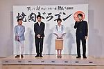 "Chong Wi-shing, Yo Oizumi, Yoko maki Ryohei Otani, June 13, 2018, Tokyo, Japan : (L-R)Director Chong Wi-shing, Actors Yo Oizumi, Yoko maki and Ryohei Otani attend the press conference for ""Yakiniku Dragon"" at the Akagi Shrine in Tokyo, Japan on June 13, 2018. This film will open on June 22 in Japan."