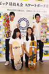 (Top L-R)<br /> Yuto Horigome,<br /> Daisuke Ikeda,<br /> (Bottom L-R)<br /> Kisa Nakamura,<br /> Aori Nishimura,<br /> AUGUST 4, 2016 - skateboarding :<br /> Japan Roller Sports Federation holds a press conference<br /> after it was decided that the sport of skateboarding would be added to the Tokyo 2020 Summer Olympic Games<br /> on August 4th, 2016 in Tokyo, Japan.<br /> (Photo by Shingo Ito/AFLO)