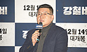Press preview of South Korean movie Steel Rain