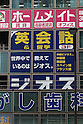 Apr 22, 2010 - Tokyo, Japan - A sign for a Geos language school is pictured in Tokyo on April 22, 2010. Geos Corp., that operated 329 schools that had approximately 36,800 students, filed for bankruptcy on Wednesday at the Tokyo District Court with liabilities of about 7.5 billion yen, company officials said.