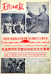 "Page One of the Heilongjiang Daily, August 19, 1966: Reporting Mao Zedong's first review of the Red Guards from Tiananmen Gate in Beijing the previous day. Beneath the photographs of Mao and Marshal Lin Biao, the main headline reads: ""Chairman Mao celebrates the Great Cultural Revolution with millions of people""."