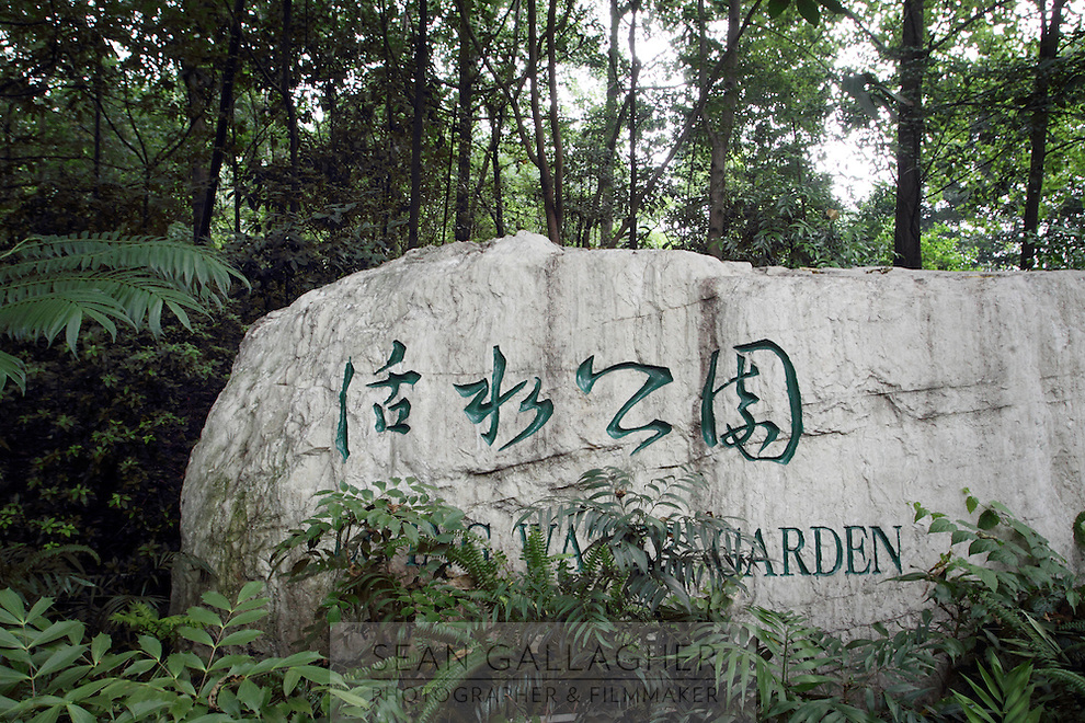 """Entrance to the """"Living Water Garden"""" in Chengdu, Sichuan Province. The garden is a park aimed at highlighting the importance of the relationship between man and water. 2010"""