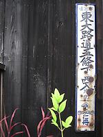 Kyoto's Wooden Doors