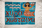 Painted tile sign with mermaid, Firostefani, Greece