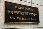 The Institute of Frontier Medical Sciences at Kyoto University, Japan, was established in 1998 and is focused on stem cell research, as well as basic regenerative medicine, tissue engineering and medical engineering. Royalty Free