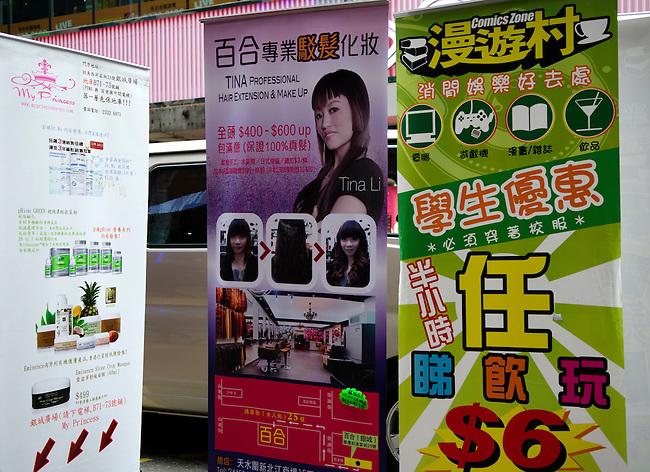 Hong Kong urban scene advertisement billboards on the sidewalk