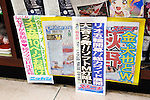 Japanese newspapers announcing the news that Kosuke Hagino won Japan's first Olympic gold medal in men's 400 meters individual medley competition, August 7, 2016, Tokyo, Japan. Hagino, who won bronze in London 2012 Olympic Games broke his own Asian and Japanese records with a final time of 4:06:05. Hagino's teammate Daiya Seto won the bronze medal and American swimmer Chase Kalisz won silver medal. (Photo by Rodrigo Reyes Marin/AFLO)