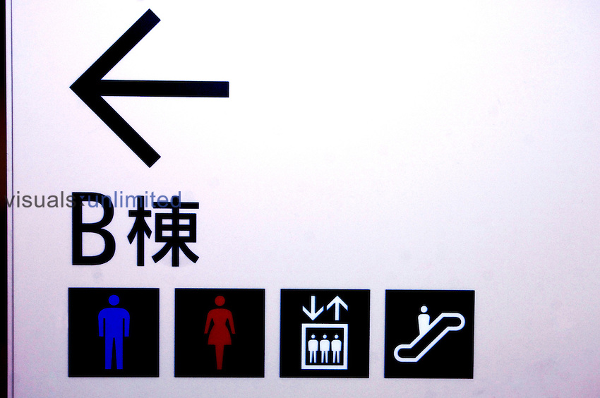 Direction sign for the Emergency Rescue Center at the Japanese Red Cross Hospital, Kyoto. Royalty Free