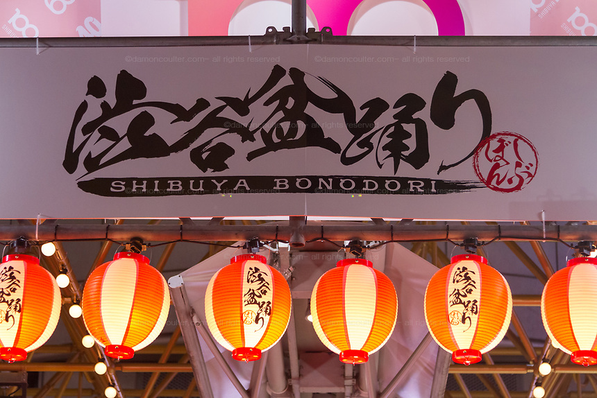 Signs and lanterns during the third Annual Shibuya Bon Odori festival, Bon dancing is a Japanese custom at summer matsuri or festivals all over Japan. The Shibuya Bon Odori takes place in front of the iconic Shibuya 109 building. Shibuya, Tokyo, Japan. Sunday August 4th 2019