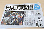 General view, SEPTEMBER 8, 2013 : An extra edition reporting Tokyo won the bid to host the 2020 Summer Olympic Games in Tokyo Japan on Sunday September 8, 2013. (Photo by AFLO SPORT) [1156]