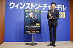 Japanese makeup artist Kazuhiro Tsuji poses for the cameras during a news conference for the film Darkest Hour on March 20, 2018, Tokyo, Japan. Tsuji won an award for Best Makeup and Hairstyling at the 90th Academy Awards for his work on The Darkest Hour. The film will be released in Japan on March 30. (Photo by Rodrigo Reyes Marin/AFLO)