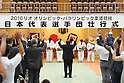 General view, <br /> JULY 27, 2016 - Judo : <br /> Japan national team Send-off Party for Rio Olympic Games 2016 <br /> &amp; Paralympic Games <br /> at Kodokan, Tokyo, Japan. <br /> (Photo by AFLO SPORT)
