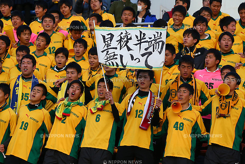 Seiryo fans, JANUARY 5, 2016 - Football / Soccer : 94th All Japan High School Soccer Tournament quarterfinal match between Seiryo 3-0 Meitoku Gijuku at Komazawa Olympic Park Stadium, Tokyo, Japan. (Photo by Shingo Ito/AFLO SPORT)