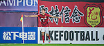Guangzhou Evergrande plays Al Ahli during their AFC Champions League Final Match 2nd Leg on 21 November 2015 at the Tianhe Sport Center in Guangzhou, China. Photo by Aitor Alcalde / Power Sport Images