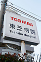 A Toshiba Hospital signboard on display outside its building in Shinagawa Ward on January 26, 2017, Tokyo, Japan. Toshiba Corp. which faces a deficit of $680 billion yen on its US nuclear business is considering selling company assets, including its Toshiba Hospital, to avoid excessive debt. (Photo by Rodrigo Reyes Marin/AFLO)