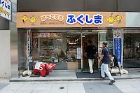 Daytime landscape view of patrons entering a Fukushima tourist office store near Tokyo Eki following the 311 Tohoku Tsunami in Tokyo, Japan  © LAN