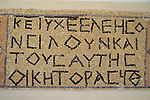 Judean Desert, the museum of the Good Samaritan, Greek inscription from the early Church at Shiloh
