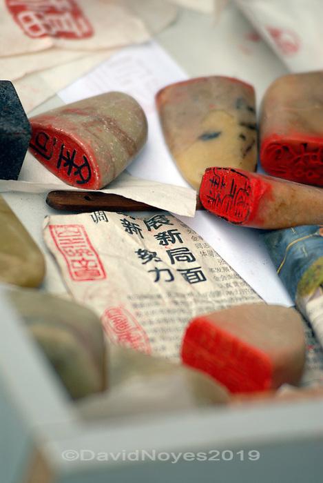 Hand-carved wood blocks created on Liulichang Street in Beijing..