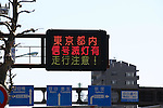 March 17, 2011, Tokyo, Japan - A road sign warns there may be no traffic lights lit for drivers due to electricity conservation efforts. A series of fires and suspended operations at oil refineries in the wake of Friday's massive earthquake in northern Japan are contributing to shortages of gasoline, diesel and other petroleum products in the greater Tokyo area. (Photo by YUTAKA/AFLO) [1040]