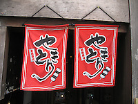 """Noren"".  Noren are traditional Japanese curtains used for shop & restaurant doorways"