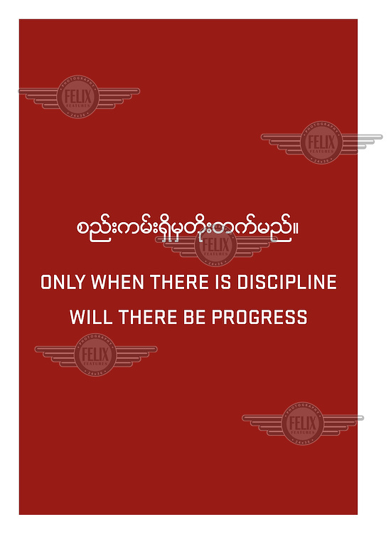 A slogan from one of the many billboards erected around the country with messages for the population during the military dictatorship.'Only when there is discipline will there be progress.' /Felix Features