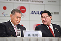(L-R) Yoshiro Mori, Yoshinaru Ueki, <br /> JUNE 15, 2015 : <br /> JAL and ANA has Press conference in Tokyo. <br /> JAL and ANA announced that it has entered into a partnership agreement with the Tokyo Organising Committee of the Olympic and Paralympic Games. With this agreement, JAL and ANA becomes the official partner. <br /> (Photo by AFLO SPORT)