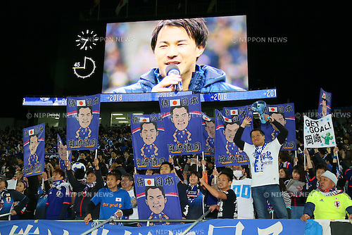 Japan Fans, MARCH 29, 2016 - Football / Soccer : FIFA World Cup Russia 2018 Asian Qualifier Second Round Group E match between Japan 5-0 Syria at Saitama Stadium 2002, Saitama, Japan. The fans held up Shinji Okazaki banners celebrating the strikers' 100th international cap for his country. (Photo by YUTAKA/AFLO SPORT)