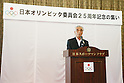 Tsuyoshi Aoki,<br /> AUGUST 8, 2014 : <br /> 25th Anniversary gathering of JOC establishment<br /> at Kishi Memorial Gymnasium, Tokyo, Japan. <br /> (Photo by Shingo Ito/AFLO SPORT)