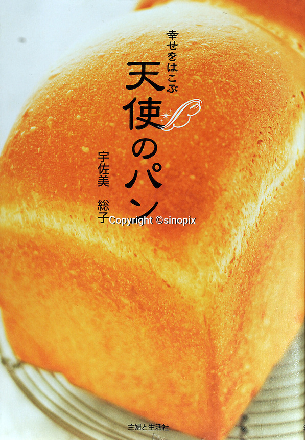 PUBLISHED BOOK ABOUT ANGEL BREAD BY FUSAKO USAMI