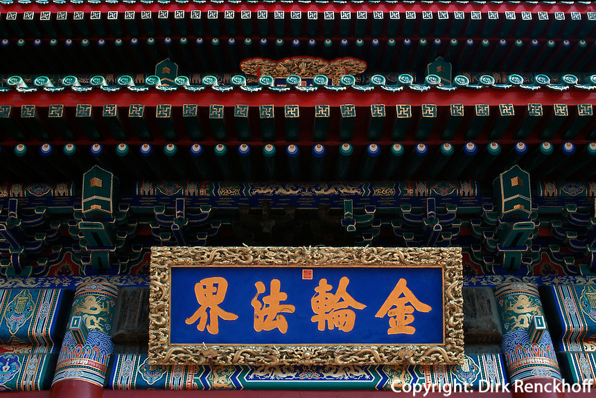 Puning Si (Tempel), Schrifttafel an Haupthalle, Chengde, China, Unesco-Weltkulturerbe