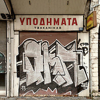 A closed down shoe shop on Anexartisias Street.
