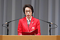 Seiko Hashimoto (JPN), AUGUST 25, 2016 : Rio 2016 Olympic Japan Delegation disbandment ceremony in Tokyo, Japan. <br /> (Photo by Sho Tamura/AFLO SPORT)