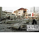 January 17th, 1995 : Kobe, Japan - Buildings around a business area in Kobe show damage from the January 17 earthquake. (Photo by AFLO)