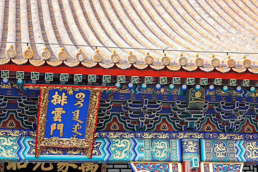 Detail on Paiyun Gate (Cloud-Dispelling Gate), Summer Palace, Beijing, China, Asia