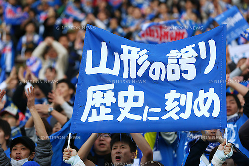 Montedio Yamagata fans,<br /> December 7, 2014 - Football /Soccer : <br /> 2014 J.LEAGUE Road to J1 Play-offs Final <br /> match between JEF United Ichihara Chiba - Montedio Yamagata<br /> at Ajinomoto Stadium, Chiba, Japan. <br /> (Photo by AFLO SPORT) [1195]