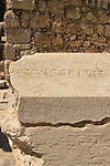 "Israel, Jerusalem Archaeological Park, a replica of a stone from the Second Temple with the Hebrew inscriptiom ""to the place of trumpeting to..."""