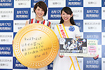 (L-R) Reiko Shiota,  Yu Haraguchi,<br /> AUGUST 17, 2016 : <br /> Reiko Shiota attends the ceremony for the first day of sale for special lottery tickets to raise money for Tokyo 2020 Olympic &amp; Paralympic Games at Ginza in Tokyo, Japan. (Photo by Shingo Ito/AFLO)