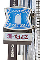 A Lawson signboard on display at the entrance of one of its convenience store on September 2, 2015, Tokyo, Japan. Store operators Lawson Inc. and Three F Co. announced on Monday that they had started to negotiations for a business tie-up that would allow them to work together in product development and procurement. The smaller Three F brand is expected to be maintained and the companies will continue to manage their own distribution. (Photo by Rodrigo Reyes Marin/AFLO)