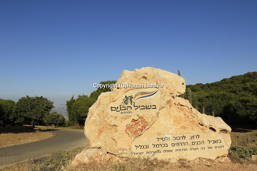 """Israel, Mount Carmel, the """"Sons Trail"""", in memory of the Druze fallen soldiers"""