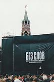 20140829_Gedenken Beslan_10 Jahre