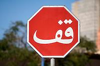 Tripoli, Libya - Stop Sign.