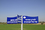 Israel, Beth Shean valley, road sign at the Park of Springs