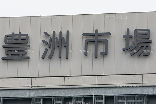 A signboard of the new Tokyo Metropolitan Central Wholesale Market on display outside its building on October 11, 2018, Tokyo, Japan. The new fish market replaces the famous Tsukiji Fish Market which closed for the last time on Saturday 6th October. The move to Toyosu was delayed for almost 2 years because of fears over toxins found in water below the new market. (Photo by Rodrigo Reyes Marin/AFLO)
